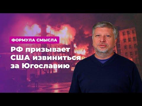 В РФ призвали США извиниться за бомбежки Югославии в 1999 году  * Формула смысла (16.09.19)