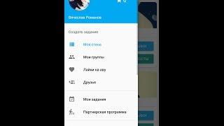 iLike Накрутка лайков, групп, подписчиков в контакте. Обзор и взлом приложения андройд!!