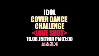 [IDOL COVER DANCE CHALLENGE] 아스트로 X SF9 X 더보이즈 X CIX '아이돌 커버 댄스 챌린지' Teaser 2