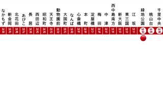 [ステレオ]大阪メトロ御堂筋線・北大阪急行なかもず行き走行音(北大阪急行9000系)