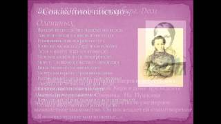Любовная лирика Пушкина Пехота В  9Б
