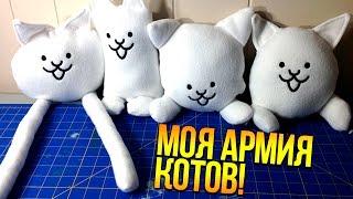 МОЯ АРМИЯ КОТОВ! - [ Battle Cats ]