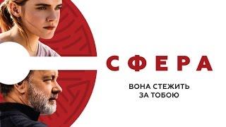 СФЕРА / THE CIRCLE, офіційний український трейлер, 2017