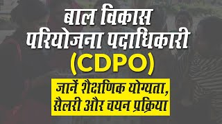 Government Job: Know all about Child Development Project Officer (CDPO)
