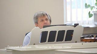 Геннадий Синицын -
