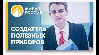 Живая Россия - Создатель полезных приборов