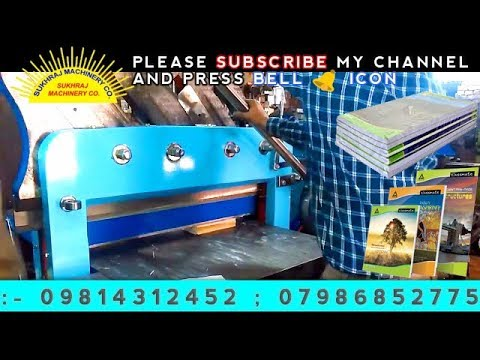 M-09814312452 Notebook Making Business   Notebook Making Machine