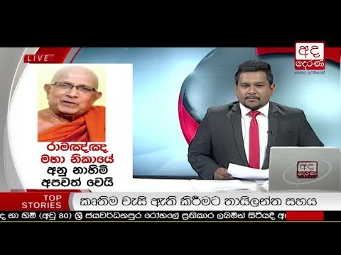 Ada Derana Lunch Time News Bulletin 12.30 pm - 2018.02.20