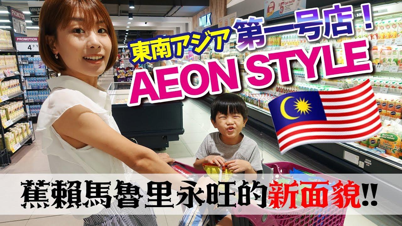 マレーシアのスーパーの品揃えが日本を超えてて驚いた ...