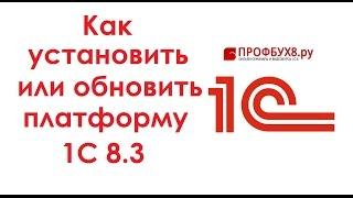 Установка и обновление платформы 1С 8.3