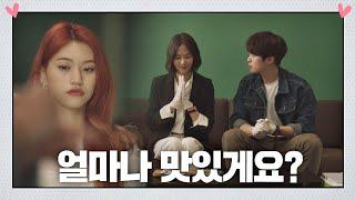 짠↗ 도연을 위한 한지은(Han Ji eun)x공명(Gong myoung)의 갑분 요리교실♡ 멜로가 체질(Be melodramatic) 3회