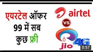 Airtel ₹-99 offer unlimited calls + Data free 2017(Bye bye jio)