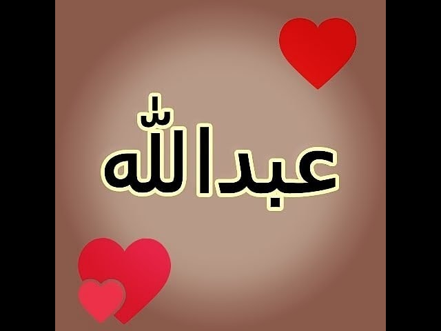 صفات اسم عبدالله