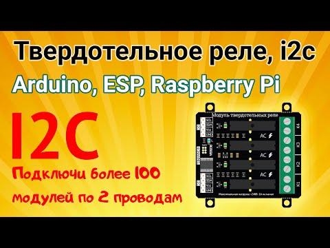 Модуль твердотельного реле, 4-канала, i2c - flash для Arduino, ESP, Raspberry Pi