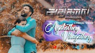 ATHIGAARI | AGALATHEY VILAGATHEY(Lyrical Video) | BGW | KABILAN PLONDRAN | SHAMESHAN MANI MARAN