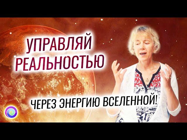 УПРАВЛЯЙ РЕАЛЬНОСТЬЮ ЧЕРЕЗ ЭНЕРГИЮ ВСЕЛЕННОЙ! — Ирина Грандлер