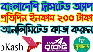 Online income payment bkash।। Earn Money Online ।। online income bangladesh 2020 ||Income bd