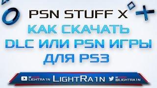 PSNStuffX - качаем DLC к играм PS3
