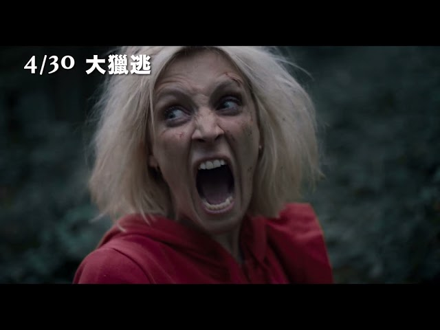 《大獵逃 Hunted》電影預告_4/30驚悚開殺!