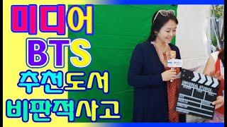 '미디어리터러시수업' 추천도서/뮤직비디오…