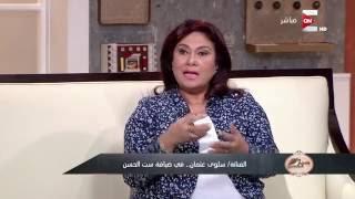 الفنانة سلوى عثمان لـ ست الحسن: كان هناك ردود فعل قوية لدى المشاهدين عن مسلسل سجن النسا