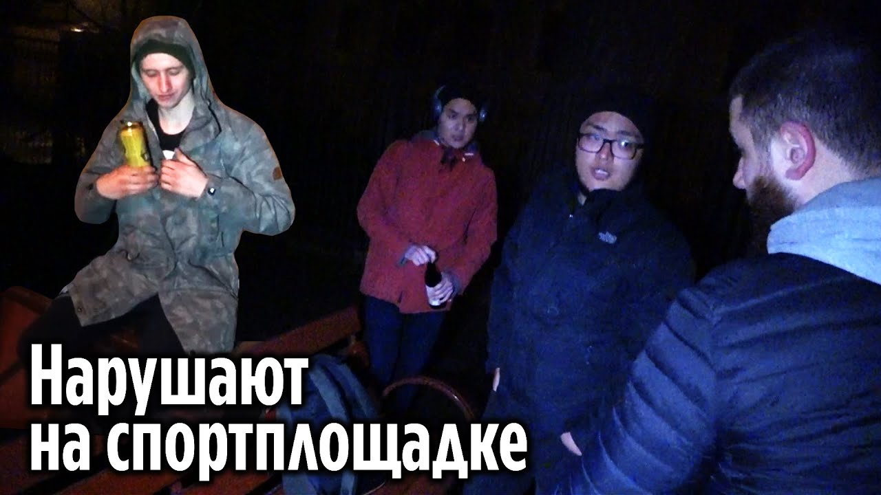 Лев Против - Нарушают на спортплощадке !