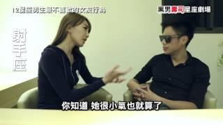 黑男壽司星座劇場-12星座男生最不喜歡的女友行為