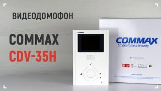 Видеодомофон Commax CDV-35H с цветным экраном в 3,5 дюйма, для квартиры или дома