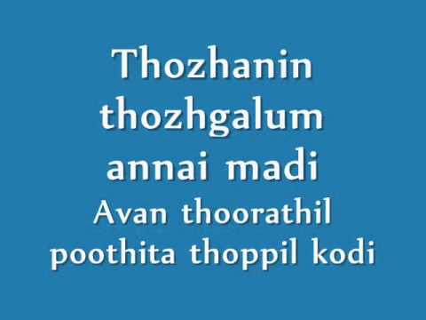 Download NANBAN - En Frienda Pola Lyrics!!!