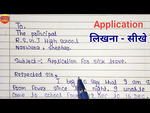 Application लिखना सीखे | Write to application at school | application letter in hindi | application