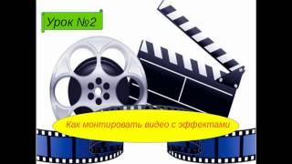 Как пользоваться VSDC Free Video Editor. Урок 2