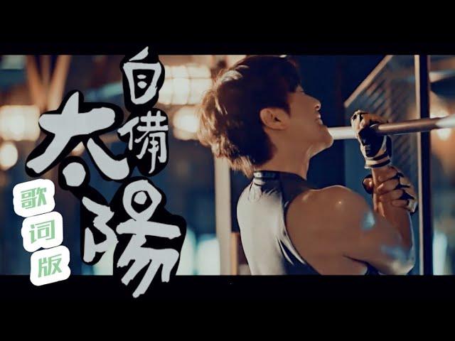 邰正宵 Samuel Tai《自備太陽》歌詞版搶先聽 【讓愛飛揚片頭曲】