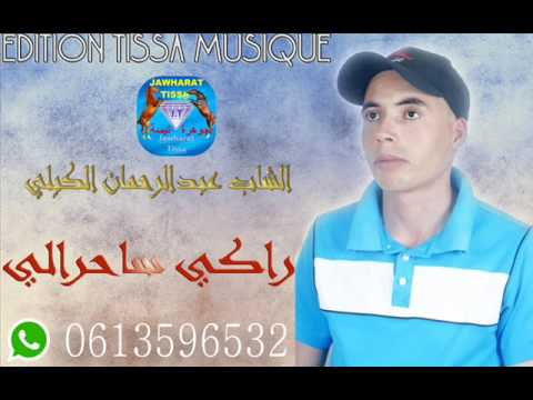 cheb abd rahman guili 2017 raki sahraliالشاب  عبد الرحمان الكيلي
