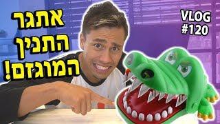 אתגר התנין המוגזם! (אל תנסו את זה בבית)