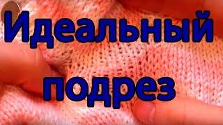Как аккуратно закрыть подрезы рукава при вязании реглана. Трикотажный шов