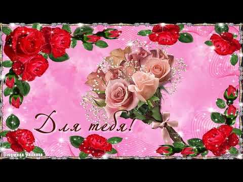 🎂 Поздравление с Днем Рождения сестре 🌹 Видео открытка