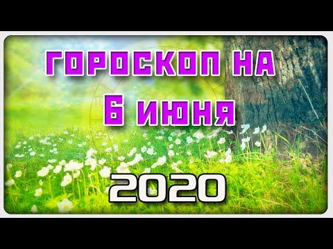 ГОРОСКОП НА 6 ИЮНЯ 2020 ГОДА / Отличный гороскоп на каждый день / #гороскоп