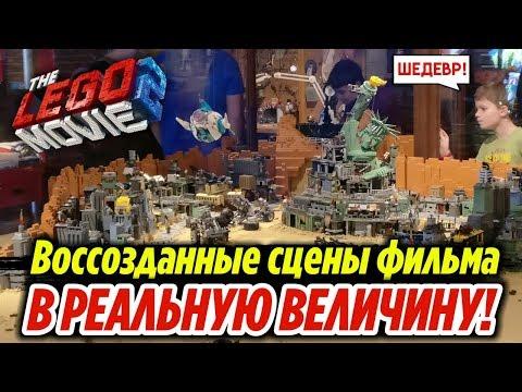 Как снимали Лего Фильм 2