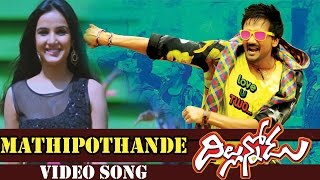 Dillunnodu Movie || Mathipothande Video Song || Sairam Shankar, Jasmine Hd 1080p