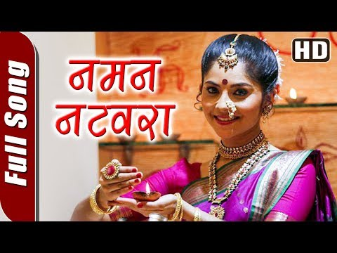 Naman Natwara (HD) | Samudra Songs | Superhit Marathi Song | Sonali Kulkarni | Sachit Patil