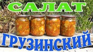 Салат грузинский. Заготовка на зиму.