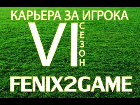 FIFA 15 Карьера за игрока #108