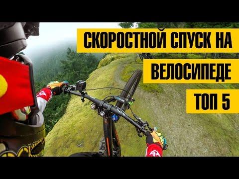 Как называется спорт на велосипеде по горам
