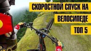 СПУСК НА ВЕЛОСИПЕДЕ С ГОРЫ | ТОП 5 | Скоростной спуск с GoPro на велосипеде(Спуск на велосипеде с горы, подборка 2016 года, выпуск 7. В этой подборке видео вы увидите скоростные Топ 5 и..., 2016-02-13T14:25:34.000Z)