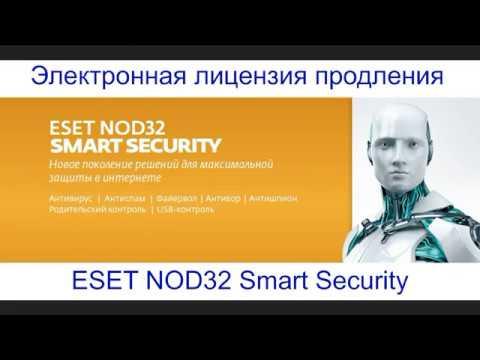 ОНЛАЙН ТРЕЙД.РУ - Электронная лицензия Антивирус ESET NOD32 Smart Security