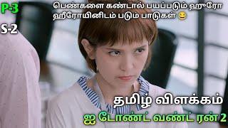முரட்டு சிங்கிள் ஹீரோவும் காமெடி ஹுரோயினும்-I Don't Want Run 2- P3-தமிழ் விளக்கம்-Tamil Explain-DS