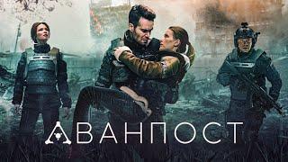 АВАНПОСТ ФИЛЬМ (2019) СМОТРЕТЬ ОНЛАЙН - ТРЕЙЛЕР