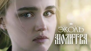 "Дарья Волосевич и команда ""Ecole Production"". ""Молитва"""