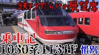 名鉄1030系1131Fに乗ってみた!