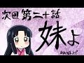 アニメ「信長の忍び」 予告動画 #20
